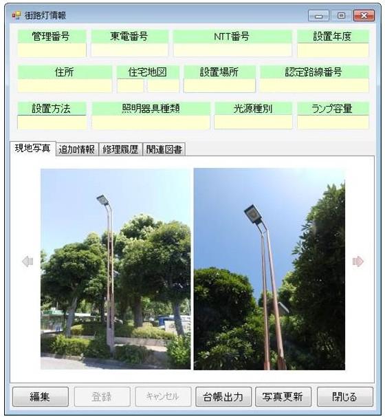 街路灯管理システム