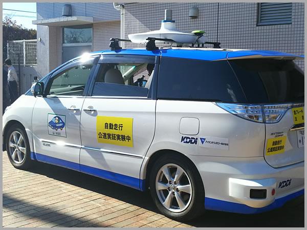 自動運転公道実証実験